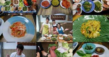 曼谷|行程推薦 泰國料理課程 Cooking Class - 泰國學做菜超好玩,自己做的泰國料理自己吃!