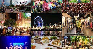 曼谷|Asiatique 河濱夜市 - 美食推薦、交通方式、Muay Thai泰拳表演,曼谷必去!