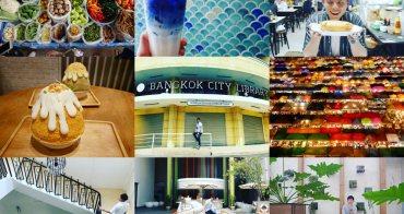 曼谷|2018 曼谷自由行 - 米其林一星、打卡咖啡廳、SPA按摩、夜市、泰式料理學校,五天行程懶人包、交通方式、上網、換泰幣 總整理!
