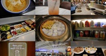 香港 香港航空貴賓室「遨堂」Club Autus 初體驗 - 2017新開幕、美食設施介紹、可購買貴賓室禮券!