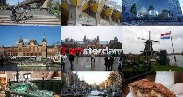 荷蘭|阿姆斯特丹自由行 - 必吃必去美食景點、機場交通、住宿推薦、火車通行證、行程總整理