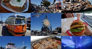 舊金山|漁人碼頭一日遊 - 必去舊金山景點、交通方式、必吃美食、看海獅曬太陽、搭遊船遊舊金山灣、美食景點優惠預訂