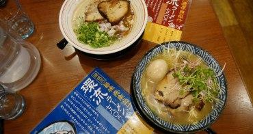 岡山|隱岐之島拉麵 - 岡山站美食推薦,「飛魚白湯」環流、暖流、韓流都美味!