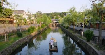 岡山 倉敷美觀地區 - 岡山自由行必去景點,日夜流動於倉敷川旁的時光記憶