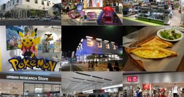 岡山 Aeon Mall 永旺夢樂城 - JR岡山站5分鐘,岡山自由行必逛,服飾美食通通有!