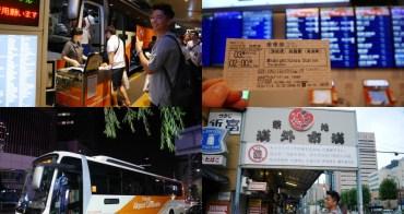 東京|羽田機場、紅眼班機行程推薦 - 深夜巴士搭乘購票步驟、凌晨銀座築地完美攻略!