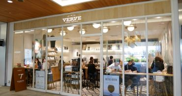 東京|VERVE Coffee Roasters - 新宿NEWoMan咖啡推薦,Blue Bottle Coffee以外的好選擇!