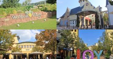 法蘭克福|Wertheim Village 威爾特海姆購物村 - 法蘭克福市區出發1小時,德國outlet必買!