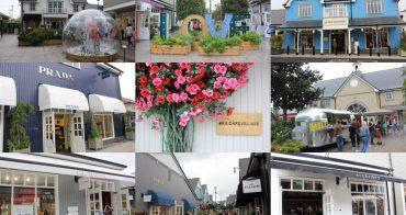 愛爾蘭|Kildare Village 可爾代爾購物村 - 都柏林必逛outlet品牌及交通方式介紹