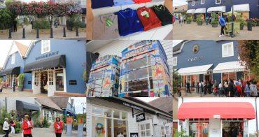 倫敦|Bicester Village 比斯特購物村 - 英國必去倫敦必買,品牌超齊全的必逛outlet!