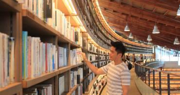 佐賀|武雄市圖書館 - 武雄必去必拍景點推薦,日本最美圖書館之一!
