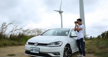 旅行|Volkswagen Golf 280 TSI Highline - 我與 Golf 的初秋苗栗輕旅行