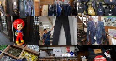 岡山 倉敷市兒島 Betty Smith 牛仔褲博物館 - 日本牛仔褲發源地,牛仔製品自己動手DIY!