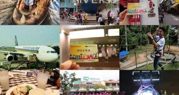 新加坡|新航假期「獅城全景通」 - 48小時暢遊新加坡,景點門票美食行程全部免費!