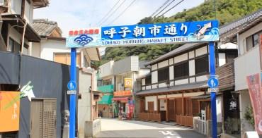 佐賀|呼子朝市 - 日本三大朝市在地風情小漁港,逛海鮮吃烏賊還可以搭烏賊遊覽船!