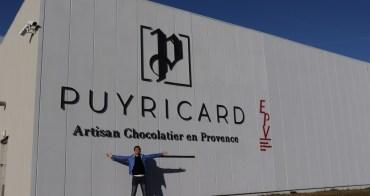 普羅旺斯|PUYRICARD - 法國巧克力品牌推薦,來自普羅旺斯的手工巧克力及卡里頌!
