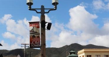 加州|Temecula 特曼庫拉 -Old Town 老城區步行導覽、必逛博物館必買店家介紹