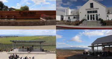 加州|Temecula Valley 特曼庫拉山谷酒莊巡禮 - Callaway Vineyard & Winery 以及 Bottaia Winery