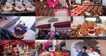 加州|Donut Bar - 加州必吃美食甜點推薦,多次榮獲美國第一名的甜甜圈!