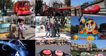 加州|Disneyland Park 迪士尼樂園 & Disney California Adventure Park 迪士尼加州冒險樂園 - 全世界最快樂的地方,加州必去迪士尼樂園園區、門票優惠資訊