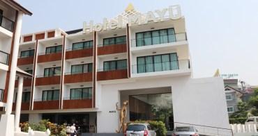 清邁 Hotel Mayu 瑪玉飯店 - 清邁尼曼路平價住宿推薦,2019開幕Maya Mall旁邊!