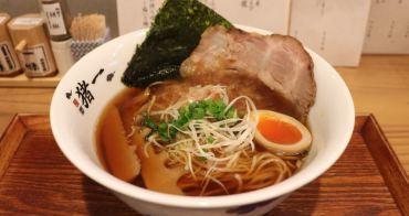 京都|麺屋 猪一 離れ - 京都必吃米其林推薦,多層次清爽魚介系黑白醬油拉麵