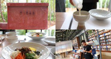 釜山|F1963 - Boksoon福順都家手工米酒、TERAROSA COFFEE、YES24書店,鋼絲工廠搖身而變的多元化文化空間