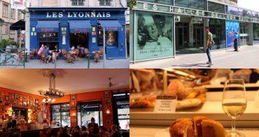 里昂|跟著里昂人吃法國美食之都 - 走進里昂的肚子 Les Halles De Lyon Paul Bocuse & 里昂舊城區餐廳推薦 Les Lyonnais