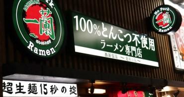 東京|一蘭拉麵西新宿店 - 100%不含豚骨,日本唯二無豬肉一蘭拉麵專門店