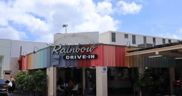 夏威夷|Rainbow Drive-In - 夏威夷必吃Loco Moco推薦,US$10有找平價美食!