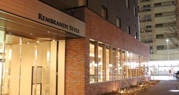 札幌|札幌倫勃朗風格飯店 Rembrandt Style Sapporo - 2019新開幕札幌薄野飯店推薦,二条市場名店「大磯」海鮮放題早餐