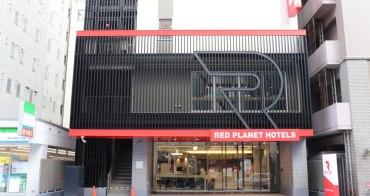 札幌|札幌薄野中部紅色星球Red Planet Sapporo Susukino Central - 2019年9月全新開幕飯店,空間寬敞風格強烈!