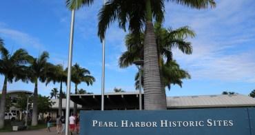 夏威夷|珍珠港 Pearl Harbor - 美國海軍亞利桑那號戰艦紀念館USS Arizona Memorial參觀須知及交通方式