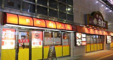 札幌|焼肉の殿堂南光園 - 薄野區和牛燒肉單點式吃到飽、飲料放題喝到飽