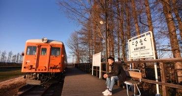 北海道、帶廣 幸福駅 & 幸福交通公園 - 滿滿幸福感的戀人の聖地,這一站「幸褔」!