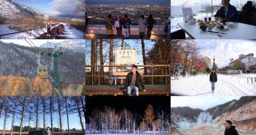 北海道|北海道自駕自由行 - 札幌市區景點美食、北海道八天七夜行程總整理!