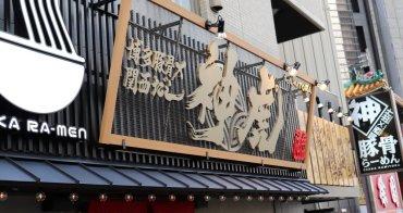 大阪|麺's room 神虎拉麵 - 博多豚骨關西風味,地鐵肥厚橋站最新分店