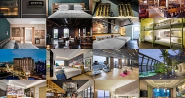 台北|2020 台北新開幕飯店推薦 - 我的12家精選台北新開星級飯店口袋名單