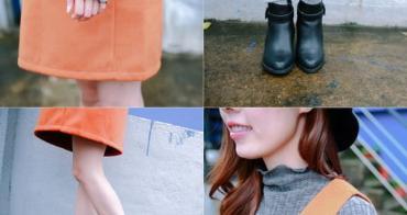 穿搭 冬日潮流LOOK 平價訂製的FM時尚美鞋♥ 可愛x個性風 兩款百搭秋冬美靴mix六套穿搭
