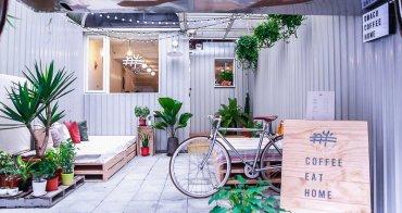 咖啡廳|捷運東門站 月半Dwaco Coffee IG人氣打卡咖啡廳 溫馨居家風的白色貨櫃屋