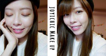 手殘女學化妝|情人節心機桃花妝容 留日造型師JOYI教你打造完美情人女神妝!