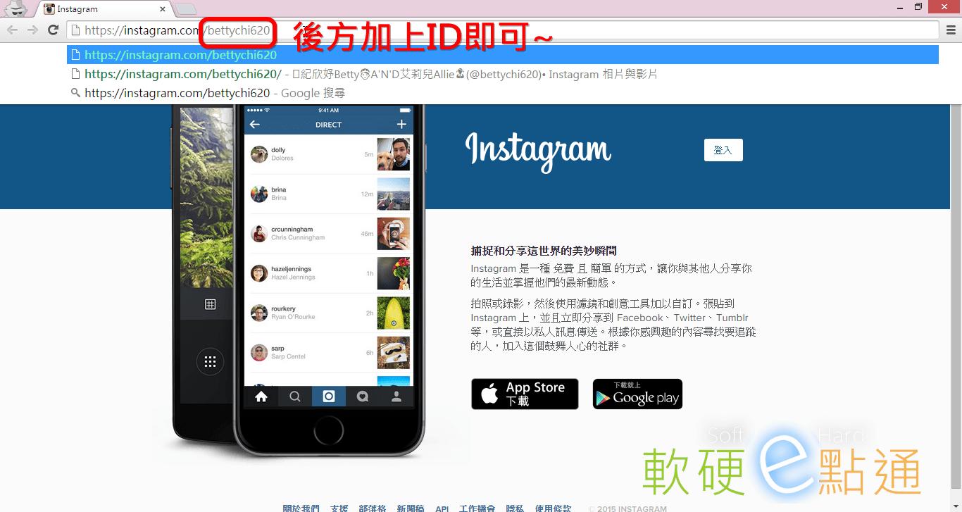 如何儲存Instagram中別人分享的影片? - 第3张  | 軟硬e點通