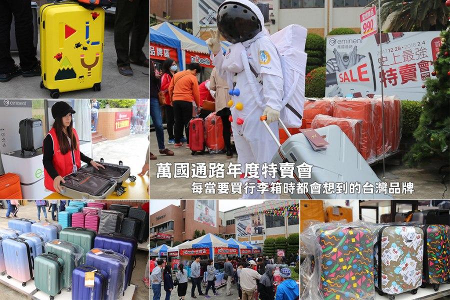 台南 萬國通路的行李箱年度特賣又來囉,一起來去找款適合的行李箱吧 台南市歸仁區|萬國通路