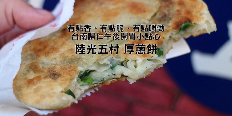 台南 『厚蔥餅』歸仁午後下午茶小點心新選擇,鹹香脆皮伴蔥香,帶有嚼勁的好滋味 台南市歸仁區|陸光五村
