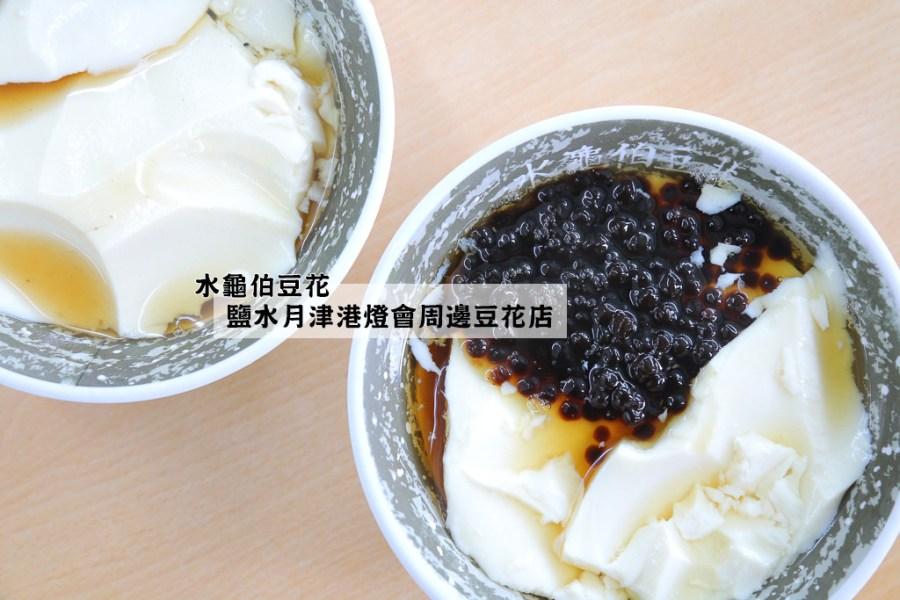 台南 月津港周邊豆花剉冰店,天氣冷颼颼那來碗薑汁豆花暖暖身吧 台南市鹽水區|水龜伯豆花