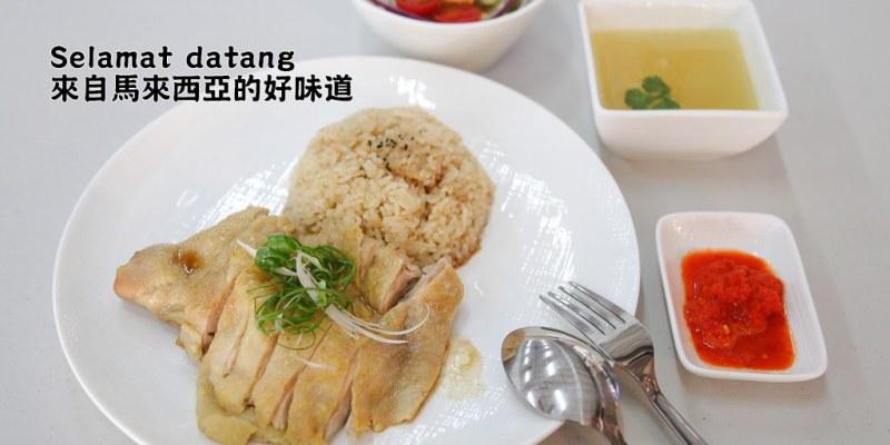 台南 彈嫩海南雞x涮嘴雞飯,藏在小北觀光夜市,來自馬來西亞的好味道 台南市北區|馬來西亞料理selamat datang