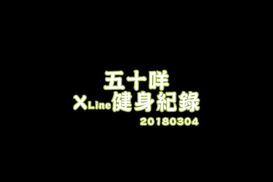 Xline 重訓紀錄 20180304