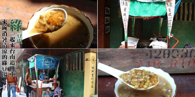 台南 古早味甜湯沁涼透心好滋味,隨市集逐流帶有復古味的古味攤車 台南市中西區 綠豆皮