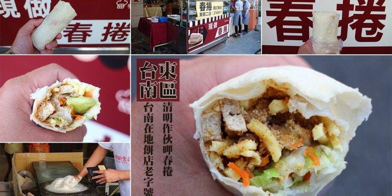 台南 清明節春捲何處尋,若是找不到春捲的話,那就來分台南餅店在地老字號吧! 台南市東區|明新食品