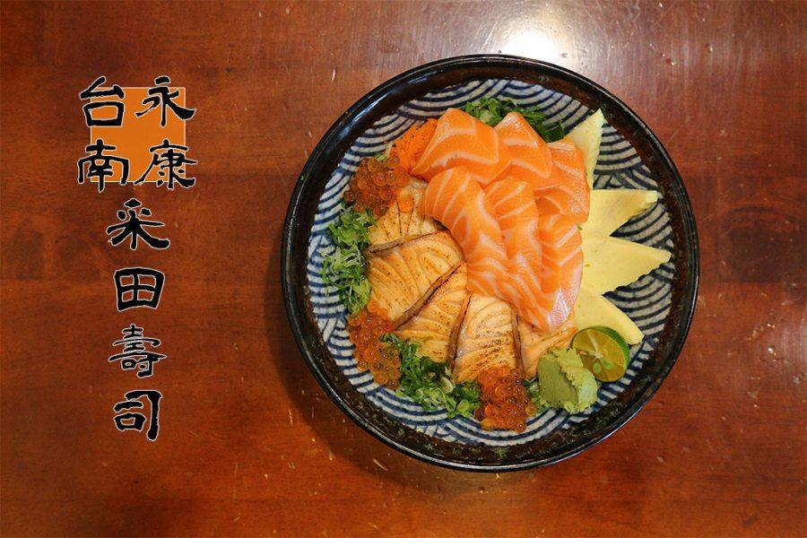 台南 藏在永康的日式平價料理,配料豐富度滿點的生魚片丼飯,一間可以吃好吃滿吃很爽日式料理店 台南市永康區 采田壽司